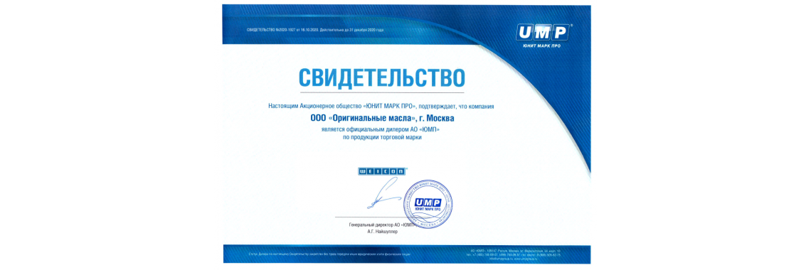 Сертификат WEICON