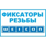 WEICON фиксаторы резьбы