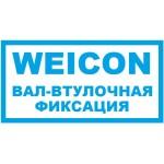 WEICON  фиксаторы цилиндрических соединений